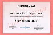 Сертификат по SMM и дизайну