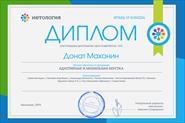 дипломы подтверждающие квалификацию