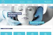 Сайт на медицинскую тематику