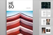 Дизайн, верстка журналов