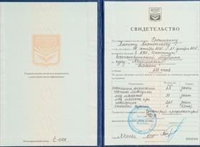 Дипломы и сертификаты по массажу