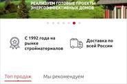 Ведение инстаграмм-аккаунта для Торговой Сети ТехноНИКОЛЬ, а также наполнение сайта контентом