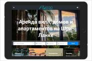 Агрегатор аренды жилья Awego.ru