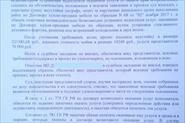 Решение суда. Снижение неустойки по ЗПП. Представляли продавца (ИП).