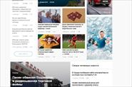 Макет страницы новостного сайта