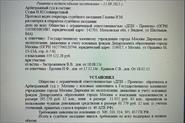 Решение Арбитражного суда с моим участием по делу №А40-85470/15