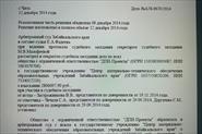 Решение Арбитражного суда с моим участием по делу №А40-9670/14