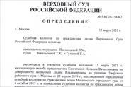 Защита прав работника (служащего) в Верховном суде РФ.