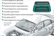 Выездная диагностика автомобилей.