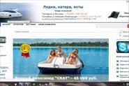 Интернет магазин водного транспорта