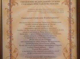 Федеральная служба судебных приставов по Москве
