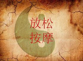 Китайский релакс массаж
