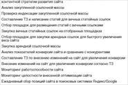 SEO поисковое продвижение и SEO аудит
