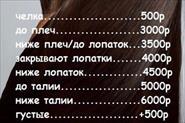цены на кератиновое выпрямление