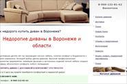 Сайт диванов