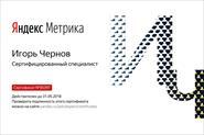 СЕРТИФИКАТЫ Яндекс МЕТРИКИ