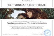Сертификаты по фотографии и ретуши