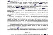 Отзыв в Петроградский районный суд
