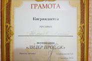 Грамота 2012 год