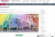 Сайт известного бренда в мебельной индустрии