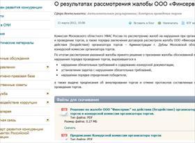 Оспаривание решения конкурсной комиссии о результатах конкурса по отбору управляющей организации в многоквартирном доме