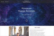 Сайт-блог нумеролога