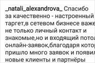 Клиенты из Instagram