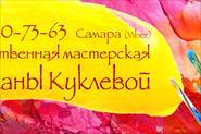 Логотипы, визитки