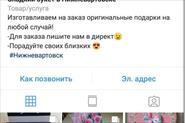 Инстаграм страничка клиента @original_bukety_nizhnevartovsk