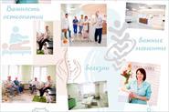 Дизайн ленты остеопата