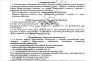 Договор оказания консультационных услуг