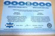 Диплом о высшем лингвистическом образовании