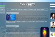 Система Луч Света