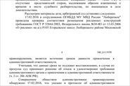 Административная ответственность - КоАП РФ