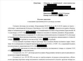 Документы по представительству в арбитражном суде