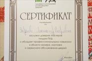Сертификат ПУД