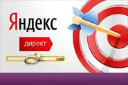 Контекстная реклама в Яндекс Директ и Google Adwords