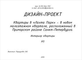 Дизайн-проект в ЖК Лахта-Парк (комплект чертежей)