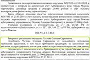 Списано 850 000 рублей